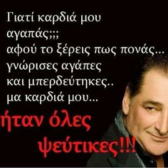 Greek Music, Greek Quotes, Just Love, Poems, Lyrics, Singer, Sayings, Music Lyrics, Poetry