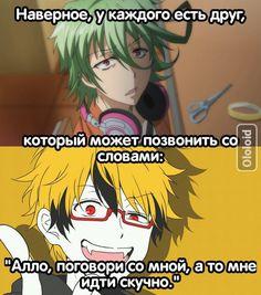Новости Anime Mems, Just Do It, Anime Characters, Comedy, Geek Stuff, Jokes, Positivity, Fan Art, Arno