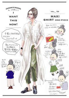 イラストレーター oookickooo(キック)こと きくちあつこが今、気になるファッションアイテムを切り取る連載コーナーです。今週のテーマは「maxi shirt one-piece」。