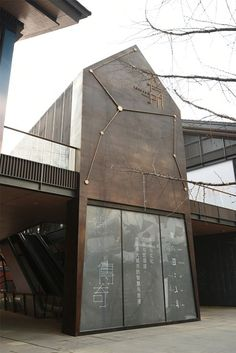 Fangsuo Bookstore In Chengdu - Picture gallery #architecture #interiordesign #façade