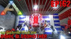 Popular Right Now - Thailand : BGZ - ARK: Survival Evolved EP#162 บอสเเมงมมเหลก Bionic BloodMother http://www.youtube.com/watch?v=CP8_cN6euww l http://ift.tt/2a9A26G