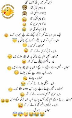 is part of Jokes quotes - Cute Jokes, Funny School Jokes, Very Funny Jokes, School Humor, Funny Stuff, Hilarious, Funny Quotes In Urdu, Cute Funny Quotes, Jokes Quotes