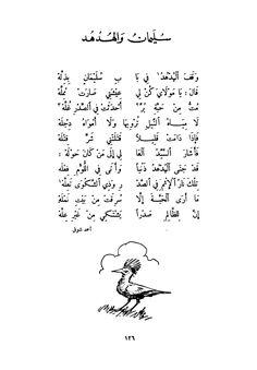 Les 175 Meilleures Images De Poèmes Arabe Et Francais