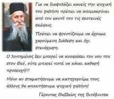 Greek Quotes, Christian Faith, Self Development, Confessions, Christianity, Religion, Wisdom, Words, Spirituality