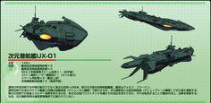 Ci Yuan submerged ship UX-01  次元潜航艦UX-01