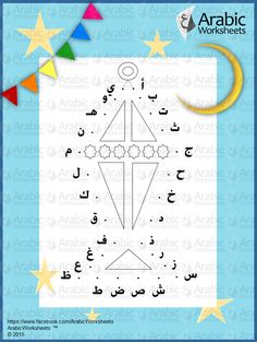 Ramadan Lantern - Connect the dots - Arabic Worksheet