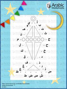 Ramadan Lantern  - Connect the dots - Arabic Worksheet