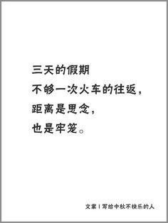 #中秋节文案 的另一种打开方式:写给中秋不快乐的人 Plane Design, Chinese Typography, Copywriting, Layout Design, Advertising, Posters, Graphic Design, Sayings, Logos
