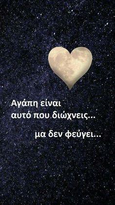 Αφού αγαπιούνται οι άνθρωποι, πως αλλιώς. Romantic Poetry, Greek Words, Greek Quotes, True Facts, English Quotes, What Is Love, Deep Thoughts, Funny Photos, Peace And Love