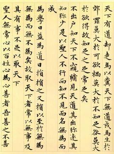 20 元朝 | 赵孟頫 | 道德经