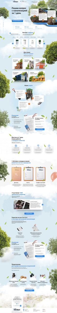 Behance :: Для вас - Wix Website Ideas - DIY your own website with Wix. Website Design Layout, Web Layout, Layout Design, Website Designs, Website Ideas, Website Design Inspiration, Landing Page Inspiration, Marketing Website, Fashion Business