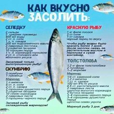 Cooking Tips, Cooking Recipes, Healthy Recipes, Thyme Recipes, Good Food, Yummy Food, Crochet Food, Russian Recipes, Fish Recipes