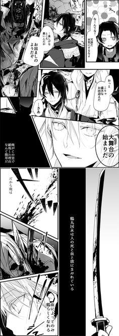 2/4汚されたがりの鶴丸国永※血表現