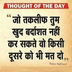 Pin by usha gupta on quotes Hindi Quotes Images, Gurbani Quotes, Motivational Picture Quotes, Islamic Inspirational Quotes, Qoutes, Desi Quotes, Marathi Quotes, Gujarati Quotes, Status Quotes