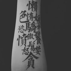 Seven Deadly Sins Temporary Tattoo- Pride/Envy/Sloth/Wrath/Greed/Gluttony/Lust in Chinese Word Tatto Real Tattoo, I Tattoo, Queen Tattoo, Chinese Words, Symbolic Tattoos, Word Tattoos, Seven Deadly Sins, Peony Flower