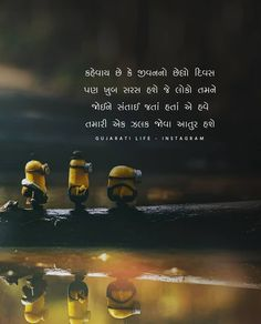 Real Life Quotes, True Quotes, Gujarati Shayri, Good Thoughts Quotes, Dj Remix, Morning Greetings Quotes, Gujarati Quotes, Queen Quotes, Osho