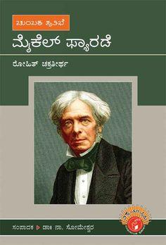 essay about kannada rajyotsava