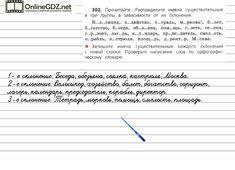 Учебник 3 класс русский языкчасть1