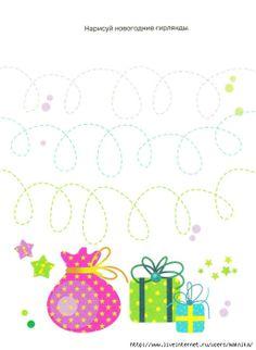 Schrijfpatroon feest voor kleuters, free printable