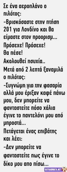 Ανέκδοτο: σε ένα αεροπλάνο ο πιλότος… Greek Memes, Funny Greek, Funny Moments, Excercise, Funny Photos, Anonymous, Sentences, Jokes, Lol