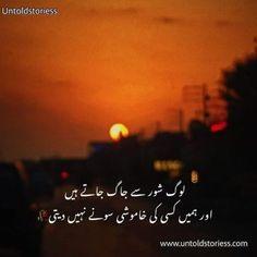Romantic Shayari, Urdu Poetry Romantic, Love Poetry Urdu, Inspirational Shayari, Islamic Inspirational Quotes, Islamic Quotes, Quotes Deep Feelings, Poetry Feelings, Urdu Quotes