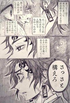 Demon Slayer, Slayer Anime, Manga Quotes, Demon Hunter, Horror Comics, My Hero Academia Memes, Anime Demon, Fandom, Kawaii Anime Girl