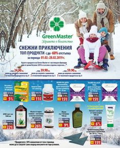 Актуална промоция на Green Master за месец февруари 2019г. - Снежни Приключения - отстъпки на продукти с до -60%