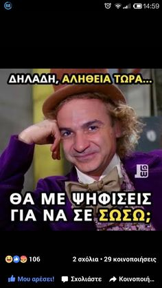 Greek Memes, Greek Quotes, Bring Me To Life, Funny Memes, Jokes, Common Sense, Scandal, Wise Words, Lol