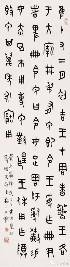 西泠印社创始人王福厂的书法