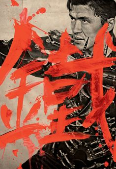 Artists Design 16 Special Movie Posters You Can Tear-Off and Take- Away For Quentin Tarantino and RZA's Upcoming The Man With The Iron Fists. Kung Fu, Composition, Film Inspiration, Design Inspiration, Cinema Posters, Alternative Movie Posters, Iron Fist, Cool Posters, Drawing S