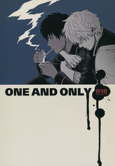 One and only(銀魂のBL同人誌) ページ1 - 同人やおい