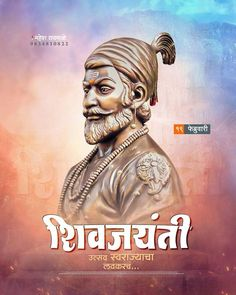 Shivaji Maharaj Hd Wallpaper, Black Panther Art, Download Wallpaper Hd, Festival Celebration, Art Logo, Jay, Poster, Instagram, Billboard