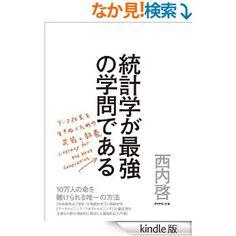 Amazon.co.jp: 統計学が最強の学問である 電子書籍: 西内 啓: Kindleストア
