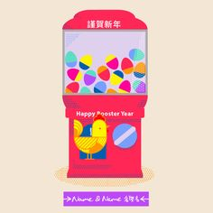 Chinese New Year of the Rooster promotional mail gif by Name&Name. www.nameandname.com