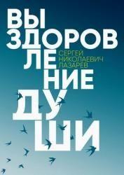 Скачивайте Лазарев С.Н. -  Выздоровление души онлайн  и без регистрации!