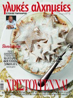 H πρωτοχρονιάτικη βασιλόπιτα φορά άρωμα πορτοκαλιού στην εκδοχή που μας δίνει το Κέικ Φλάουρ ΑΛΛΑΤΙΝΗ. Mousse, Greek Sweets, Jean Marie, Camembert Cheese, Special Occasion, Recipies, Cheesecake, Baking, Desserts