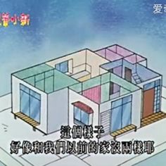 Family Life, Family Room, Sinchan Wallpaper, Bathroom Toilets, Japanese House, Dog Houses, Two Bedroom, Small Apartments, Second Floor