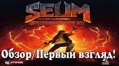 SEUM Speedrunners from Hell - Обзор! (без комментариев!)