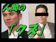 本木雅弘 東野幸治の性格の悪さを暴露・・・!ちょwwぶっちゃけすぎ(笑) 相互チャンネル登録 チャンネル返し sub4sub チャンネル登録募集