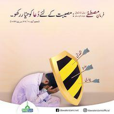 Islamic Qoutes, Islamic Inspirational Quotes, Alhamdulillah, Hadith, Ramzan Dua, Juma Mubarak, True Love, My Love, Islam Quran