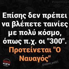 Funny Greek Quotes, Funny Quotes, Just For Laughs, Sarcasm, Make Me Smile, Just In Case, Picture Video, Best Quotes, Hilarious