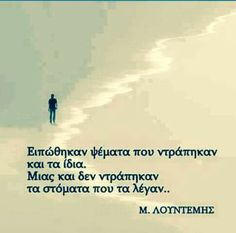 Speak Quotes, Poetry Quotes, Book Quotes, Feeling Loved Quotes, Me Too Lyrics, Sharing Quotes, Greek Words, Quote Posters, Cute Quotes