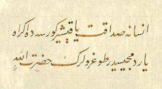 İnsana sadâkat yakışır görse de ikrâh Yardımcısıdır doğruların Hazret-i Allah Ziya Paşa ------------- SametY.