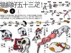 旅猫和片 猫飼好五十三疋