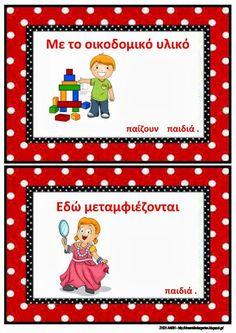 New School Year, I School, Back To School, School Starts, Preschool Classroom, Classroom Ideas, School Organization, Organizing, Alphabet