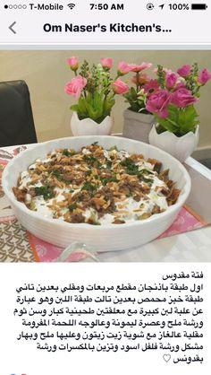 فتة مقدوس:) Lebanon Food, Palestinian Food, Eggplant Dishes, Arabian Food, Good Food, Yummy Food, Eastern Cuisine, Food Garnishes, Ramadan Recipes