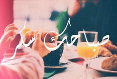 صباح الخير Good Morning, Tube Video, Quotes, Arabic Quotes, Buen Dia, Quotations, Qoutes, Bonjour, Bom Dia