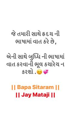 95 Best Relationship images in 2019 | Gujarati quotes