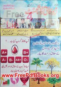 Rohani Digest April 2016 Free Download in PDF. Rohani Digest April 2016 ebook Read online in PDF Format. Very famous digest for women in Pakistan.