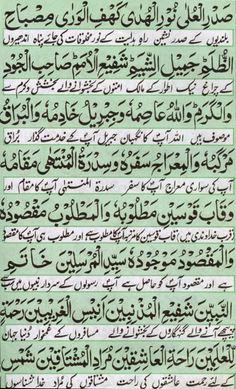 Sweet reciting of Salawat Taj - (Durood taj Shareef) Invocation of the Crown Salawat Taj by Habib Abi Bakr bin Salim al-'Alawi and late...